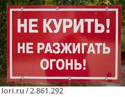 Купить «Предупреждающий плакат в зоне отдыха», фото № 2861292, снято 24 сентября 2011 г. (c) Александр Романов / Фотобанк Лори