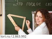 Купить «Учительница в классе с чертёжным треугольником в руке», фото № 2863992, снято 1 сентября 2009 г. (c) Losevsky Pavel / Фотобанк Лори