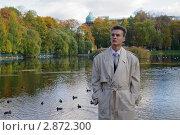 Купить «Молодой человек на фоне озера смотрит вдаль», фото № 2872300, снято 9 октября 2011 г. (c) Михаил Фёдоров / Фотобанк Лори