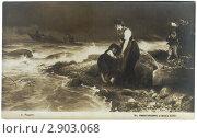 Купить «Дореволюционная открытка. В смертельном страхе», фото № 2903068, снято 23 января 2020 г. (c) Staryh Luiba / Фотобанк Лори