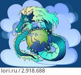 Купить «Синий, голубой или бирюзовый (элемент-вода) восточный дракон крепко держит в лапах Землю», иллюстрация № 2918688 (c) Анастасия Некрасова / Фотобанк Лори