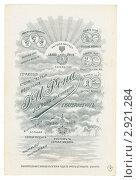 Купить «Оборот старой фотографии, 1900е годы», иллюстрация № 2921284 (c) Алексей Кузнецов / Фотобанк Лори