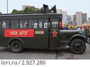 Купить «ЗИС-8 - советский автобус с красными флагами», фото № 2927280, снято 4 ноября 2011 г. (c) Кекяляйнен Андрей / Фотобанк Лори