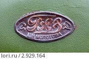 Купить «Эмблема автомобиля ГАЗ-АА (полуторка)», эксклюзивное фото № 2929164, снято 3 ноября 2011 г. (c) FotograFF / Фотобанк Лори