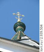 Крест с куполом на Церкви Хрисанфа и Дарии (2011 год). Стоковое фото, фотограф Сизов Евгений / Фотобанк Лори