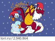 Снеговик и дракон. Стоковая иллюстрация, иллюстратор Кончакова Татьяна / Фотобанк Лори