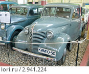 Купить «Автомобиль КИМ 10-50 в Музее ретроавтомобилей, Москва», фото № 2941224, снято 5 ноября 2011 г. (c) Малышев Андрей / Фотобанк Лори