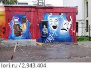 """Купить «Граффити """"Театр"""" на трансформаторной будке», эксклюзивное фото № 2943404, снято 18 сентября 2011 г. (c) Илюхина Наталья / Фотобанк Лори"""