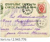 Купить «Дореволюционная открытка. Оборотная сторона», иллюстрация № 2943776 (c) Vladislav Osipov / Фотобанк Лори