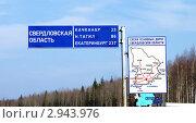 Купить «Дорожный указатель Свердловская область», эксклюзивное фото № 2943976, снято 11 мая 2008 г. (c) Евгений Ткачёв / Фотобанк Лори