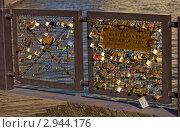 Мост любви или надежды на счастье (2011 год). Редакционное фото, фотограф Терещенко Марина / Фотобанк Лори