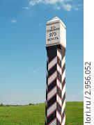 Купить «Верстовой столб», фото № 2956052, снято 16 июля 2011 г. (c) Дмитрий Грушин / Фотобанк Лори