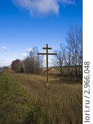Купить «Придорожный крест», фото № 2966048, снято 5 ноября 2011 г. (c) Зобков Георгий / Фотобанк Лори
