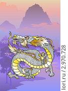 Купить «Белый или серебристый (элемент-металл) восточный дракон на фоне рассветного восточного пейзажа», иллюстрация № 2970728 (c) Анастасия Некрасова / Фотобанк Лори