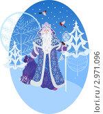 Купить «Русский дед Мороз с посохом и мешком подарков», иллюстрация № 2971096 (c) Зданчук Светлана / Фотобанк Лори