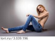 Купить «Студийный портрет полуобнаженной молодой девушки в джинсах, сидящей на полу», фото № 3039196, снято 23 февраля 2019 г. (c) Гурьянов Андрей / Фотобанк Лори