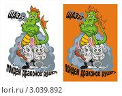 """Купить «Принт """"Дракон и зайцы""""», иллюстрация № 3039892 (c) Анна Спивак / Фотобанк Лори"""