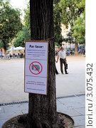 """Табличка на площади Мадрида. Надпись """"Запрещается играть на музыкальных инструментах"""" Стоковое фото, фотограф Татьяна Королева / Фотобанк Лори"""