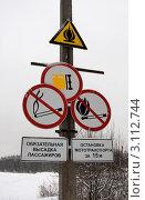 Купить «Дорожные знаки на столбе», фото № 3112744, снято 4 января 2012 г. (c) Зобков Георгий / Фотобанк Лори