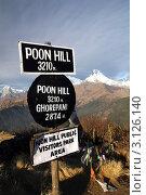 Купить «Указатель Poon Hill. Непал», фото № 3126140, снято 23 декабря 2011 г. (c) Александр Давыдов / Фотобанк Лори
