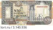 Купить «Банкнота 50 шиллингов. Сомали», фото № 3140936, снято 7 июля 2011 г. (c) Кургузкин Константин Владимирович / Фотобанк Лори