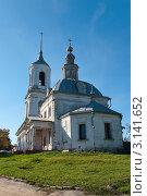 Купить «Церковь в городе Муроме Владимирской области», фото № 3141652, снято 25 сентября 2010 г. (c) Олег Тыщенко / Фотобанк Лори