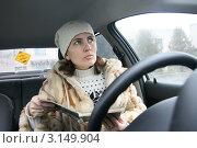 Купить «Девушка  за рулем автомобиля ищет дорогу», фото № 3149904, снято 17 декабря 2011 г. (c) Юлия Кузнецова / Фотобанк Лори