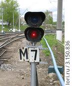 Купить «Карликовый линзовый светофор М7», фото № 3150836, снято 9 мая 2007 г. (c) Юрий Акимов / Фотобанк Лори