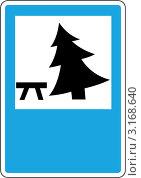 Купить «Знак сервиса.Место отдыха.», иллюстрация № 3168640 (c) Владимир Макеев / Фотобанк Лори