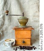 Купить «Старинная кофемолка, чашка с кофе и кофейные зёрна», фото № 3205076, снято 30 января 2012 г. (c) Vladimirs Koskins / Фотобанк Лори