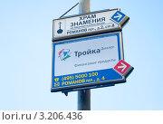 Купить «Уличный указатель, Тройка-Диалог», фото № 3206436, снято 23 июля 2019 г. (c) Татьяна Юни / Фотобанк Лори