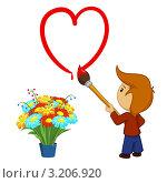 Купить «Мальчик рисует красками красное сердечко, иллюстрация», иллюстрация № 3206920 (c) Алексей Зайцев / Фотобанк Лори