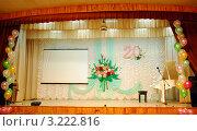 Украшенная сцена школьного актового зала. Стоковое фото, фотограф Трошина Елена / Фотобанк Лори