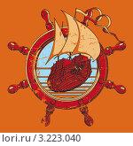 Купить «Иллюстрация с изображением штурвала и корабля», иллюстрация № 3223040 (c) Геннадий Поддубный / Фотобанк Лори