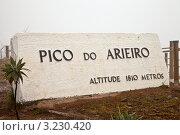 Купить «Указатель одной из высочайших вершин острова Мадейра - Пику-ду-Арьейру 1810 м над уровнем океана», фото № 3230420, снято 26 декабря 2011 г. (c) Виктория Катьянова / Фотобанк Лори