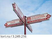 Купить «Указатель направлений», эксклюзивное фото № 3249216, снято 23 января 2012 г. (c) Журавлев Андрей / Фотобанк Лори