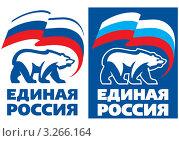 Купить «Логотип политической партии Единая Россия», иллюстрация № 3266164 (c) Boroda / Фотобанк Лори