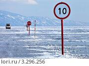 Купить «Байкал. Дорожные знаки на ледовой переправе на остров Ольхон», фото № 3296256, снято 26 февраля 2012 г. (c) Виктория Катьянова / Фотобанк Лори