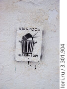 """Купить «""""Выброси телевизор!"""" Трафарет на стене», фото № 3301904, снято 14 октября 2011 г. (c) Илюхина Наталья / Фотобанк Лори"""