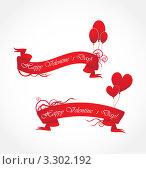 Ленты с надписью ко Дню Святого Валентина. Стоковая иллюстрация, иллюстратор Вероника Румко / Фотобанк Лори