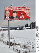 Купить «Предвыборный плакат на дороге Подмосковья», эксклюзивное фото № 3305700, снято 1 марта 2012 г. (c) Елена Коромыслова / Фотобанк Лори