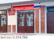 Купить «Избирательный участок. Санкт-Петербург», эксклюзивное фото № 3314784, снято 4 марта 2012 г. (c) Александр Щепин / Фотобанк Лори