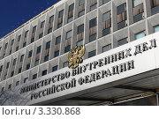 Купить «Министерство внутренних дел Российской Федерации», эксклюзивное фото № 3330868, снято 2 марта 2012 г. (c) Free Wind / Фотобанк Лори