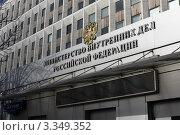 Купить «Здание МВД на улице Житной», эксклюзивное фото № 3349352, снято 2 марта 2012 г. (c) Free Wind / Фотобанк Лори