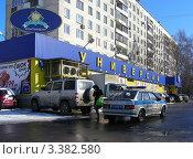 """Купить «Универсам """"Седьмой Континент"""". Москва», эксклюзивное фото № 3382580, снято 26 марта 2012 г. (c) lana1501 / Фотобанк Лори"""