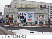 """Купить «Кинотеатр """"Художественный""""», фото № 3392428, снято 28 марта 2012 г. (c) Смирнова Лидия / Фотобанк Лори"""