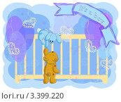 Спальня для мальчика. Стоковая иллюстрация, иллюстратор Воробьева Надежда / Фотобанк Лори