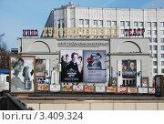 """Купить «Кинотеатр """"Художественный"""" на Арбатской площади. Москва», эксклюзивное фото № 3409324, снято 4 апреля 2012 г. (c) lana1501 / Фотобанк Лори"""