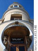 """Купить «Ресторан """"Прага"""". Москва», эксклюзивное фото № 3413148, снято 4 апреля 2012 г. (c) lana1501 / Фотобанк Лори"""