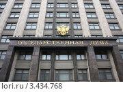 Купить «Государственная Дума», фото № 3434768, снято 8 апреля 2012 г. (c) Григорий Луговой / Фотобанк Лори